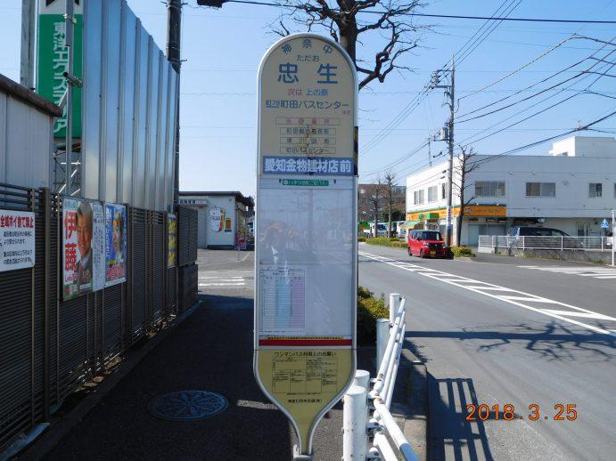 忠生バス停歩2分