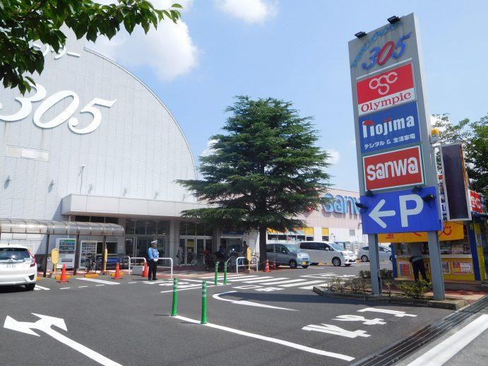 買い物便利スーパー三和まで徒歩8分